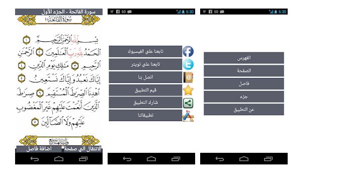 8 Read Quran Offline
